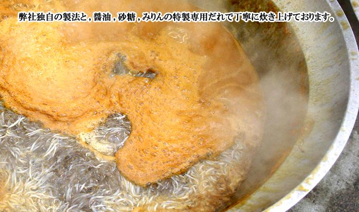しらす佃煮:弊社独自の製法と特注の醤油で作ったタレで、丁寧に炊きあげております。