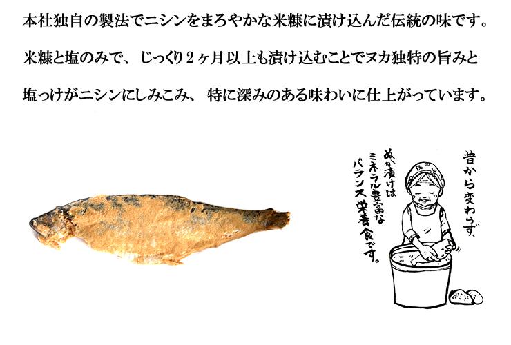 米ぬかに漬け込んだ伝統の味です。米ぬかと塩のみで、じっくり2ヶ月以上も漬け込むことでヌカ独特の旨みと塩っけがしみこんでいます