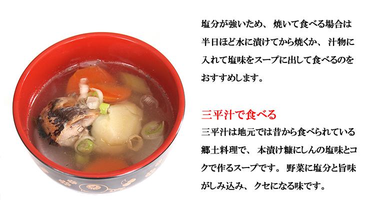 塩分が強いため、焼いて食べる場合は半日ほど水に漬けてから焼くか、汁物に入れて塩味をスープに出して食べるのをおすすめします