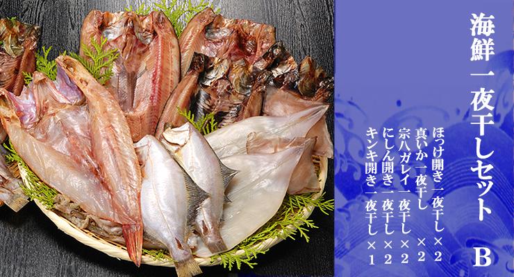 北海道 海鮮 セット。丹念に干し上げた海の幸をセットでどうぞ。お取り寄せグルメとして、ギフト、贈り物などにも喜ばれる人気セットです