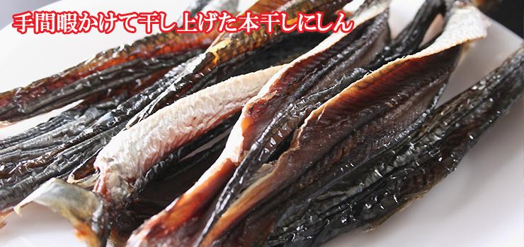 みがきにしん:みがきにしん(身欠きにしん)とは、にしんを素干しにしたものです。北前船の時代から、たくさん生産され本州へと運ばれていました。江戸時代に、松前藩より幕府へ献上された日本の伝統的な食べものなのです。