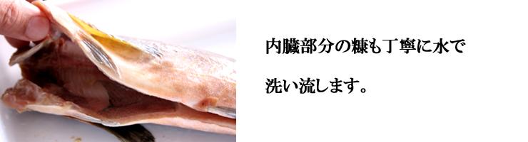 糠ほっけ:内臓部分の糠も丁寧に水で洗い流します。