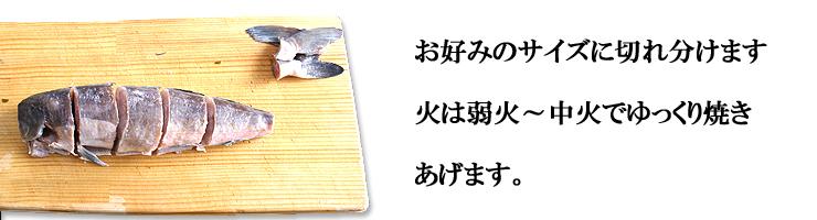 糠ほっけ:お好みのサイズに切り分けます。火は弱火~中火でゆっくり焼きあげます