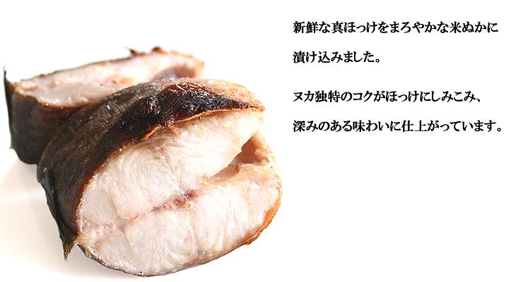 糠ほっけ:新鮮な真ほっけをまろやかな米ぬかに漬け込みました。ヌカ独特のコクがほっけにしみ込み、深みのある味わいに仕上がっています。