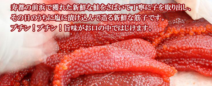 前浜で獲れた新鮮な鮭を、その日のうちに漬け込んで作る筋子です。まろやかさとほどよい塩加減がごはんに合います。プチンプチン、旨みがお口の中ではじけます!いくらとはまた違った味わいです
